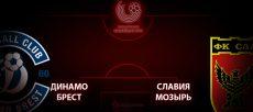 Динамо Брест - Славия Мозырь. Прогноз на матч 4 апреля