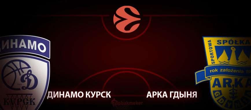 Динамо Курск – Арка Гдыня. Прогноз на матч 26 февраля