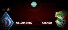 Динамо Киев - Ворскла: прогноз на матч 8 июля