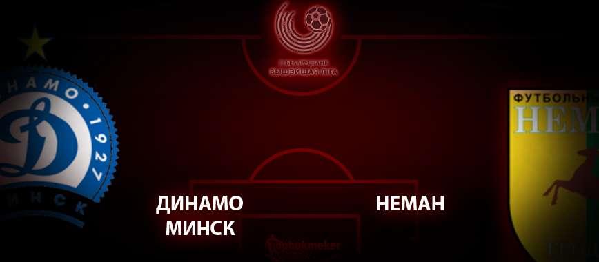 Динамо Минск - Неман. Прогноз на матч 16 апреля