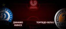 Динамо Минск - Торпедо-БелАЗ. Прогноз на матч 3 апреля