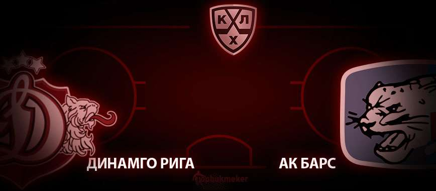 Динамо Рига – Ак Барс. Прогноз на матч 13 февраля