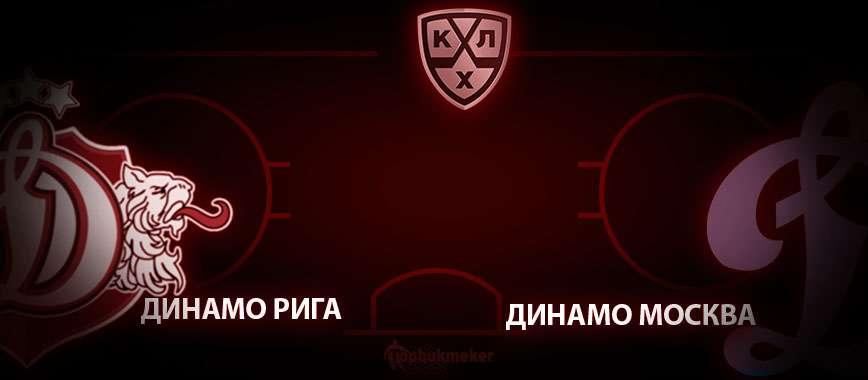 Динамо Рига – Динамо Москва. Прогноз на матч 15 февраля