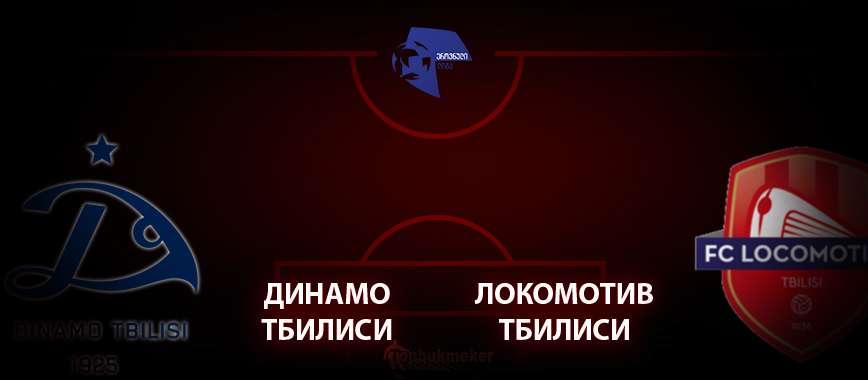 Динамо Тбилиси - Локомотив Тбилиси: прогноз на матч 3 июля