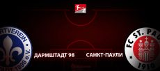 Дармштадт 98 - Санкт-Паули: прогноз на матч 23 мая