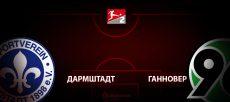 Дармштадт 98 - Ганновер: прогноз на матч 14 июня