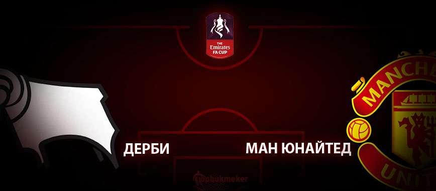 Дерби Каунти - Манчестер Юнайтед. Прогноз на матч 5 марта