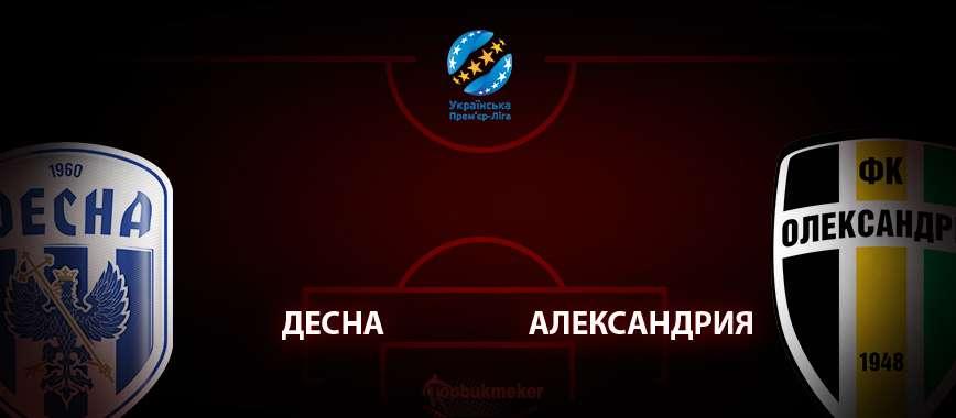 Десна - Александрия: прогноз на матч 16 июля