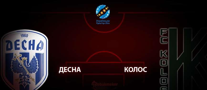 Десна - Колос: прогноз на матч 5 июля