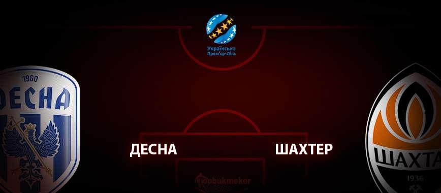 Десна - Шахтер Донецк: прогноз на матч 12 июля