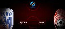 Десна - Заря: прогноз на матч 21 июня