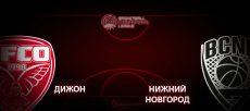 Дижон – Нижний Новгород. Прогноз на матч 4 марта