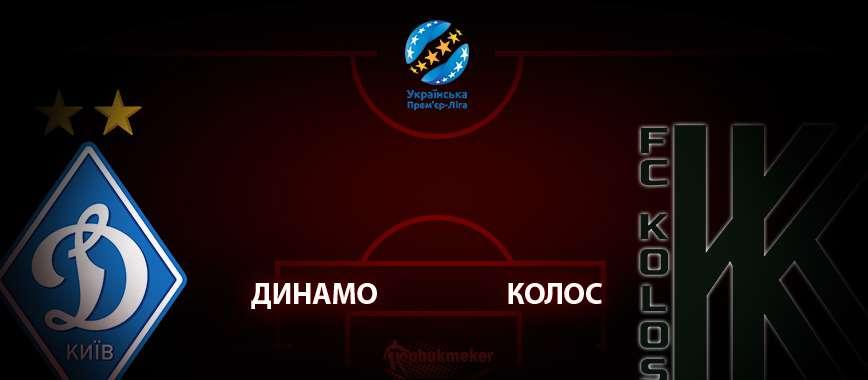 Динамо Киев - Колос: прогноз на матч 22 июня