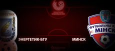 Энергетик-БГУ - Минск. Прогноз на матч 5 апреля