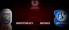 Энергетик-БГУ - Витебск: прогноз на матч 31 мая