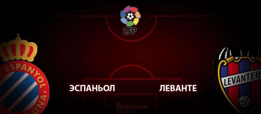 Эспаньол - Леванте: прогноз на матч 20 июня