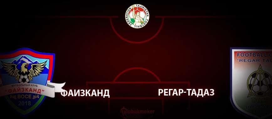 Фаизканд - Регар-ТадАЗ. Прогноз на матч 11 апреля