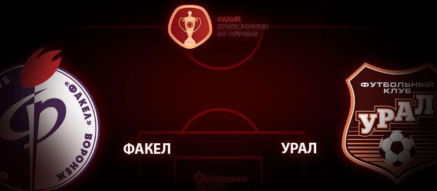 Факел - Урал. Прогноз на матч 14 февраля