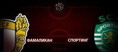 Фамаликан - Спортинг. Прогноз на матч 3 марта