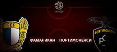 Фамаликан - Портимоненси: прогноз на матч 30 июня