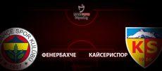 Фенербахче - Кайсериспор: прогноз на матч 12 июня