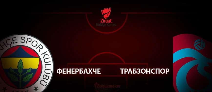Фенербахче - Трабзонспор: прогноз на матч 16 июня