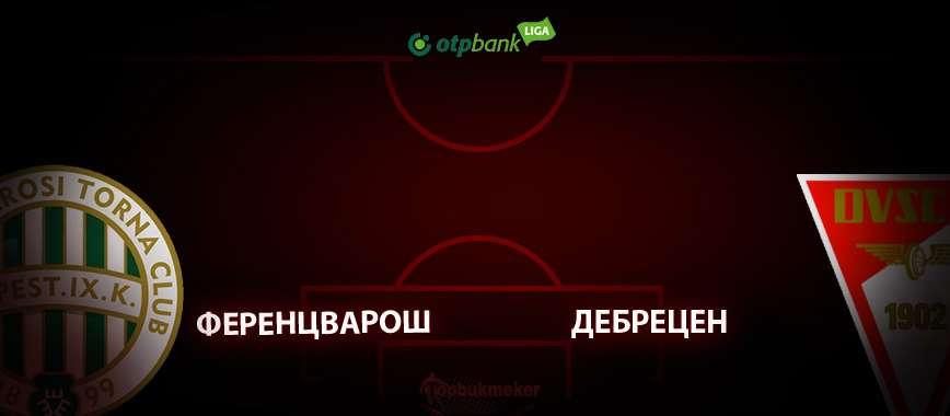 Ференцварош - Дебрецен: прогноз на матч 23 мая