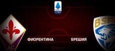 Фиорентина - Брешия: прогноз на матч 22 июня