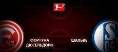 Фортуна Дюссельдорф - Шальке: прогноз на матч 27 мая
