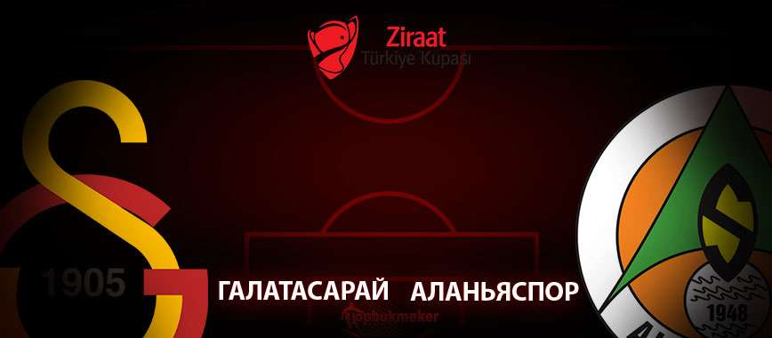 Галатасарай - Аланияспор. Прогноз на матч 12 февраля