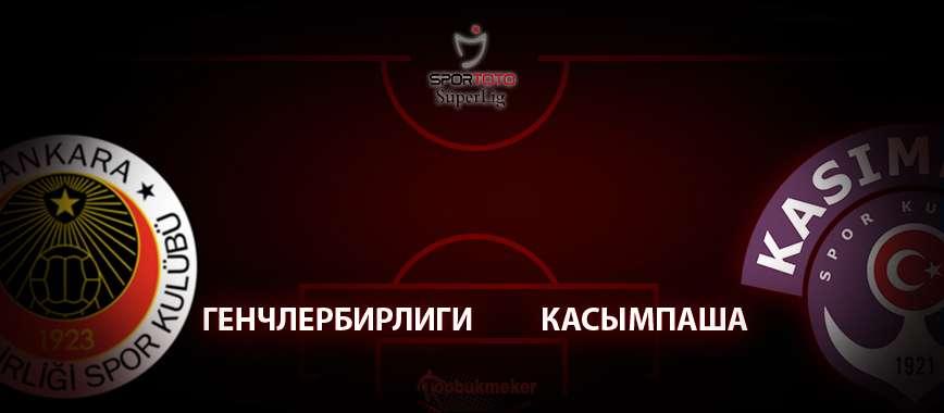 Генчлербирлиги - Касымпаша: прогноз на матч 29 июня