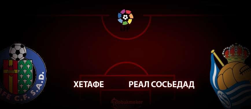 Хетафе - Реал Сосьедад: прогноз на матч 29 июня