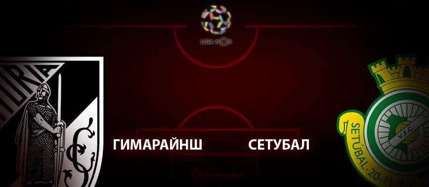 Гимарайнш - Сетубал: прогноз на матч 30 июня