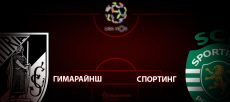 Гимарайнш - Спортинг: прогноз на матч 4 июня