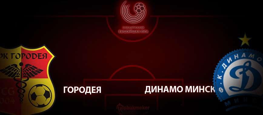Городея - Динамо Минск. Прогноз на матч 11 апреля