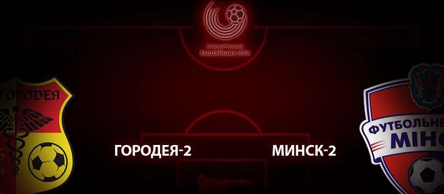 Городея 2 - Минск 2. Прогноз на матч 7 мая