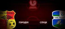 Городея - Слуцк: прогноз на матч 12 июня