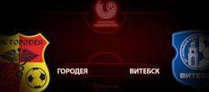 Городея - Витебск: прогноз на матч 4 июля