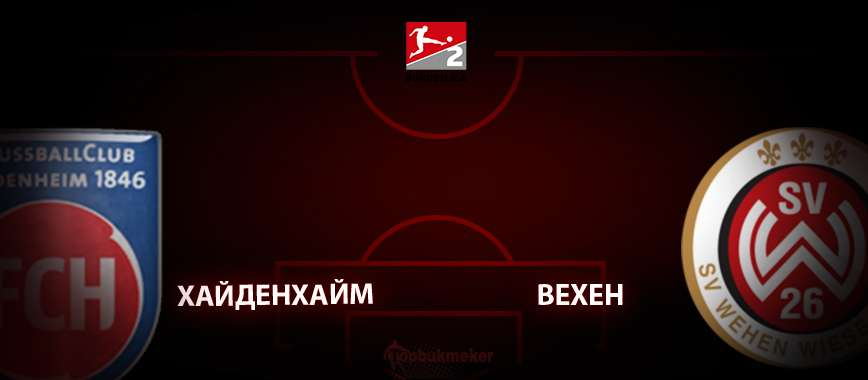 Хайденхайм - Вехен: прогноз на матч 22 мая