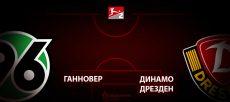 Ганновер - Динамо Дрезден: прогноз на матч 3 июня
