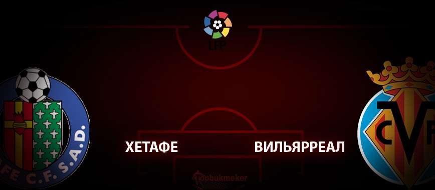 Хетафе - Вильярреал: прогноз на матч 8 июля