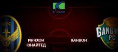 Инчхон Юнайтед - Канвон: прогноз на матч 5 июня