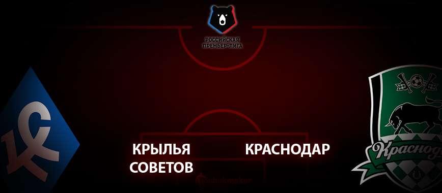 Крылья Советов - Краснодар: прогноз на матч 15 июля
