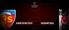 Кайсериспор - Бешикташ: прогноз на матч 6 июля