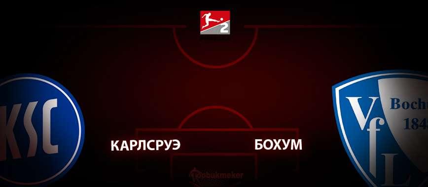 Карлсруэ - Бохум: прогноз на матч 24 мая