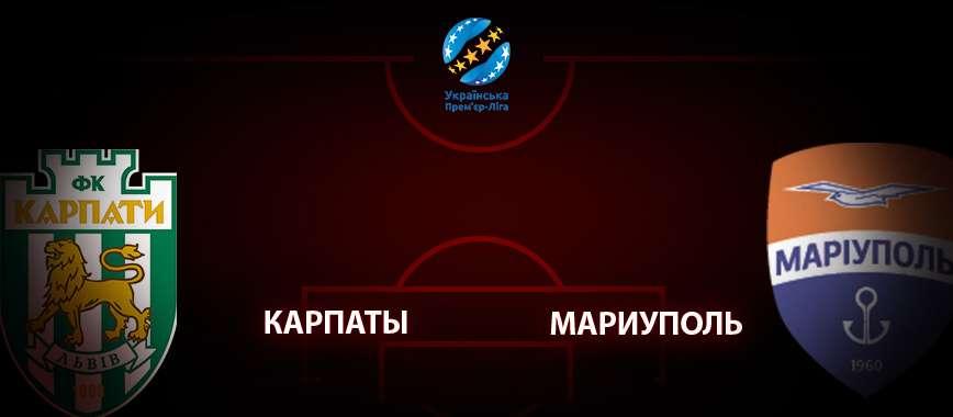 Карпаты - Мариуполь: прогноз на матч 31 мая