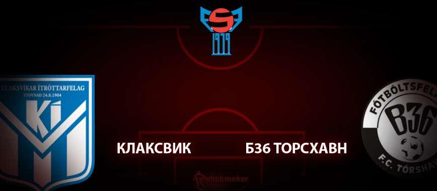 Клаксвик - Б36 Торсхавн. Прогноз на матч 9 мая