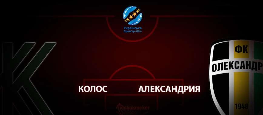 Колос - Александрия: прогноз на матч 27 июня