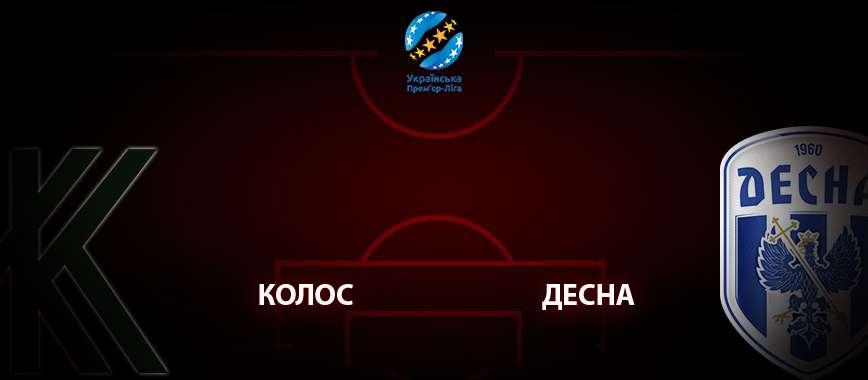 Колос - Десна: прогноз на матч 30 мая