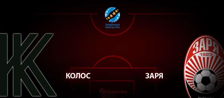 Колос - Заря: прогноз на матч 11 июля